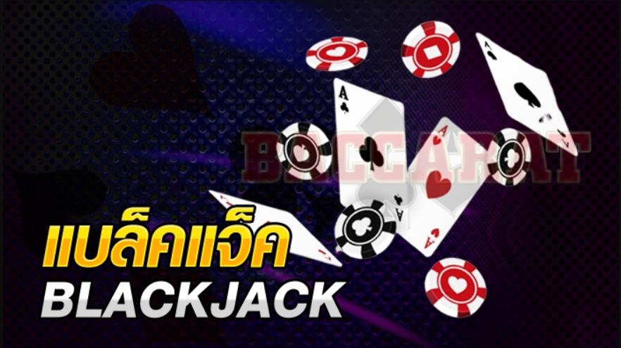 แบล็คแจ็ค เกมไพ่ใช้กลยุทธ์ คำนวณแต้มให้ไว ตัดสินใจให้เฉียบ